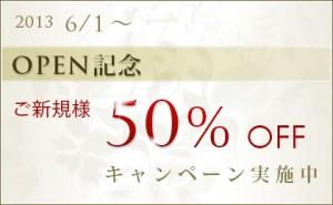 img shop campaign 300x185 【キャンペーン終了】ご新規様50%OFFキャンペーン中です!