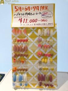 5.6.7月限定☆ハンドフットセットコース☆11000円