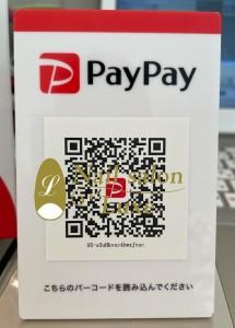 IMG 0379 215x300 paypay導入開始しました!